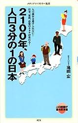 2100年、人口3分の1の日本 メディアファクトリー新書