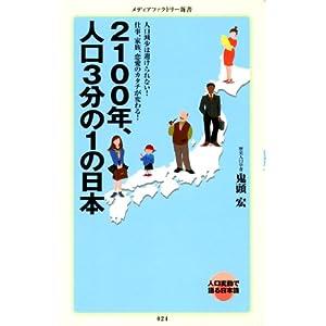 2100年、人口3分の1の日本<2100年、人口3分の1の日本> (メディアファクトリー新書)