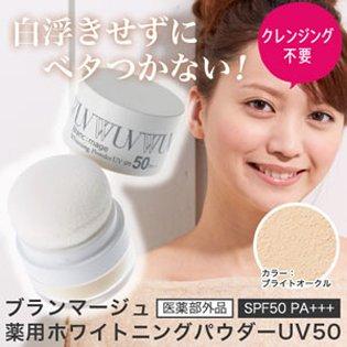 ブランマージュ 薬用ホワイトニングパウダーUV50 (医薬部外品)