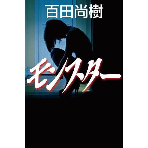 モンスター (幻冬舎文庫)