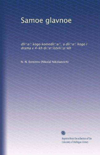 samoe-glavnoe-dlia-kogo-komedia-a-dlia-kogo-i-drama-v-4-kh-diestviakh-russian-edition