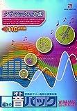 クラシック&名曲の使用権フリーの音楽素材集「スゴネタ 音パック」