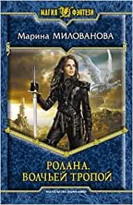 Rolana. Volchey tropoy: 9785992209105: Amazon.com: Books