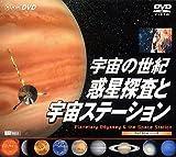 宇宙の世紀~惑星探査と宇宙ステーション~ [DVD]