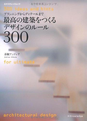 最高の建築をつくるデザインのルール300 (エクスナレッジムック)