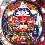 【パチンコ】CR桃太郎電鉄MV(お取り寄せ)