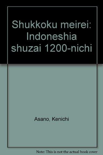 出国命令―インドネシア取材1200日