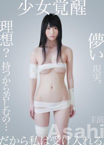 Asahi 少女覚醒 理想?持つから苦しむの…だから私は受け入れる。儚い現実。 [DVD]