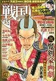 コミック乱ツインズ 戦国武将列伝 2014年 04月号 [雑誌]