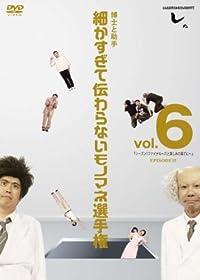 細かすぎて伝わらないモノマネ選手権 vol.6