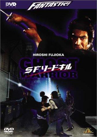 SFソードキル [DVD]