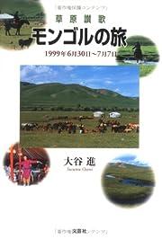 草原讃歌 モンゴルの旅―1999年6月30日~7月7日