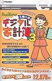 eプライスシリーズ 主婦の友デジタル家計簿 3 (スリムパッケージ版)
