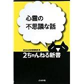 心霊の不思議な話 (2ちゃんねる新書)
