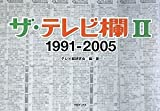 ザ・テレビ欄 2 1991~2005