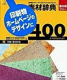 素材辞典 400 6 和紙・西洋紋様