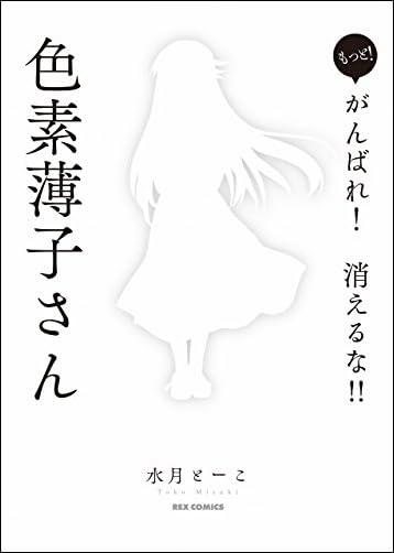 もっと! がんばれ! 消えるな! ! 色素薄子さん (IDコミックス/REXコミックス)