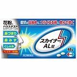 【第2類医薬品】スカイナーAL錠 48錠 ×5