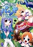 スカッとゴルフパンヤ4コマkingdom (アクションコミックス KINGDAMシリーズ)