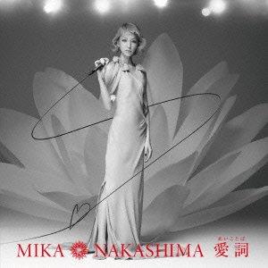 愛詞(あいことば)(初回生産限定盤)(DVD付)