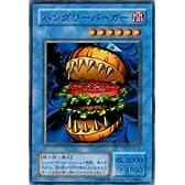 遊戯王カード ハングリーバーガー PS-17N