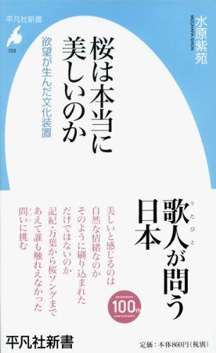 桜は本当に美しいのか: 欲望が生んだ文化装置 (平凡社新書)