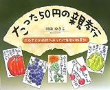 たった50円の親孝行—ふるさとの両親へ送った12年間の絵手紙