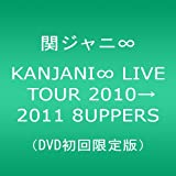 KANJANI�� LIVE TOUR 2010��2011 8UPPERS[DVD��������]�փW���j���ɂ��
