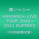 4113i6n9Q6L. SS160   KANJANI∞ LIVE TOUR 2010→2011 8UPPERS[DVD初回限定版]