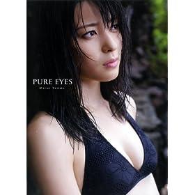 矢島舞美 写真集 『 PURE EYES 』