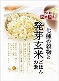 SB 穀物充実七種の穀物と発芽玄米の素 30g×6袋