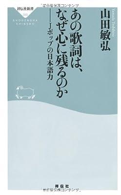 あの歌詞は、なぜ心に残るのか─Jポップの日本語力(祥伝社新書)