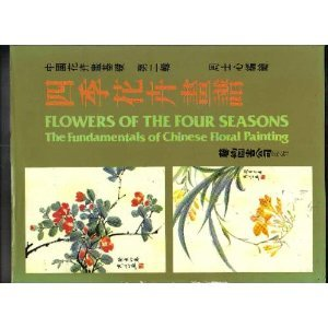Flowers Of The Four Seasons The Fundamentals Of Chinese Floral Painting