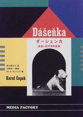 ダーシェンカ あるいは子犬の生活 (リエゾン・リーブル)