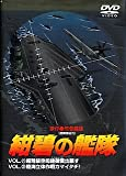 紺碧の艦隊 VOL.21 & VOL.22 [DVD]