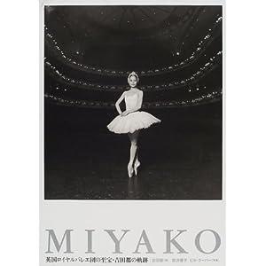 MIYAKO—英国ロイヤルバレエ団の至宝・吉田都の軌跡