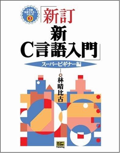 新C言語入門 スーパービギナー編 (C言語実用マスターシリーズ)