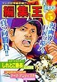 編集王 (5) (小学館文庫 (つB-5))
