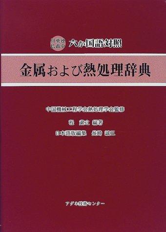 金属および熱処理辞典
