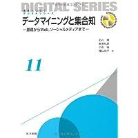 データマイニングと集合知 —基礎からWeb,ソーシャルメディアまで— (未来へつなぐ デジタルシリーズ 11)