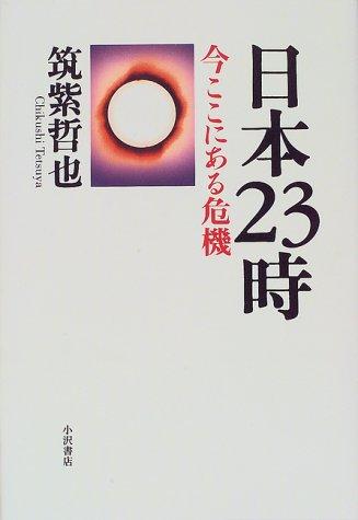 日本23時—今ここにある危機