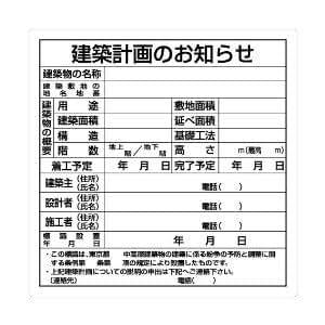 【ユニット】建築計画のお知らせ(東京都型)