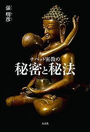 チベット密教の秘密と秘教(太玄社)