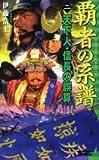 覇者の系譜〈2〉天下人・信長の誤算 (歴史群像新書)