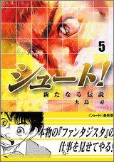 シュート!~新たなる伝説~(5) (講談社漫画文庫)