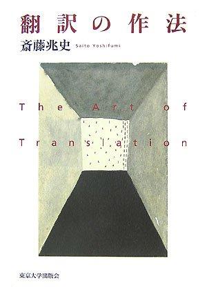 翻訳の作法