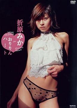 折原みか おりりんハート [DVD]