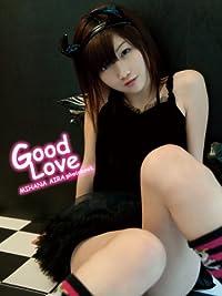 三花愛良「GoodLove」