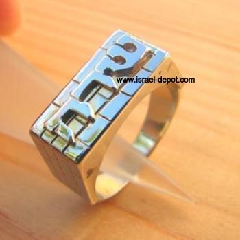 Sterling 925 Silver Hebrew Name Ring Kotel Jewish Jerusalem