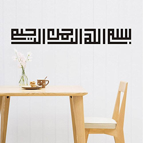 Removable Wall Sticker Muslim Art Islamic Decal Wall Calligraphy Islam Vinyl Removable Wall Decal Holy Quran front-973693